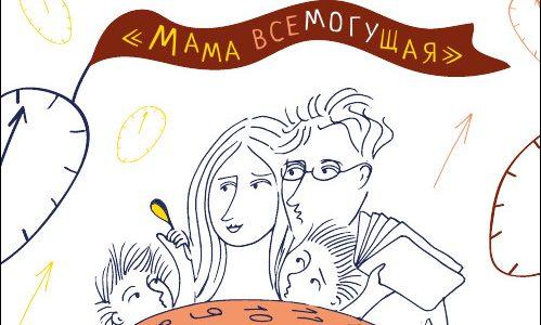 Письменный тренинг «Мама всемогущая. Тайм-менеджмент для родителей»