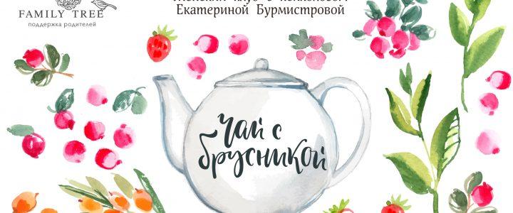 Женский клуб «Чай с брусникой»