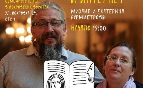 Живая встреча с Михаилом и Екатериной Бурмистровыми